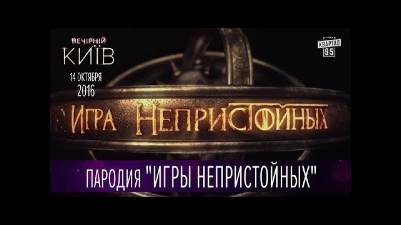 Сериал Пародия Игры непристойных Игра престолов серия 1 Вечерний Киев 2016