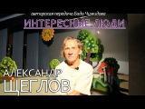 Интересные люди.Александр Щеглов.