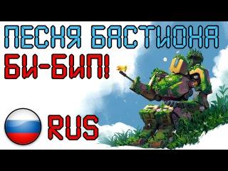RUS 16 \ THE BASTION SONG - A Musical by JT Machinima \ Песня Бастиона \ Русские субтитры