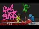 Gang Beasts Играем в роли какашки Баги Глюки Угар Битва с P3rfом 2