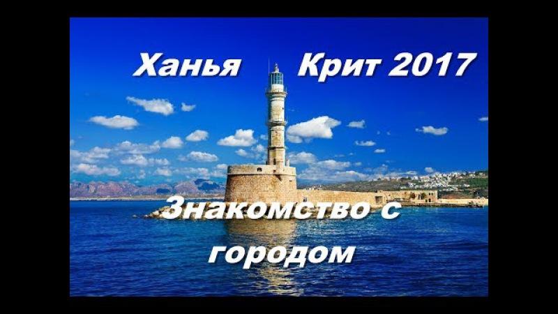 остров Крит 2017, Ханья - критская Венеция Crete 2017, Chania camera Sony HDR AS50