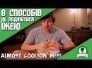 8 СПОСОБІВ НЕ ПОДІЛИТИСЯ ЇЖЕЮ (Almost Cool on MEM)