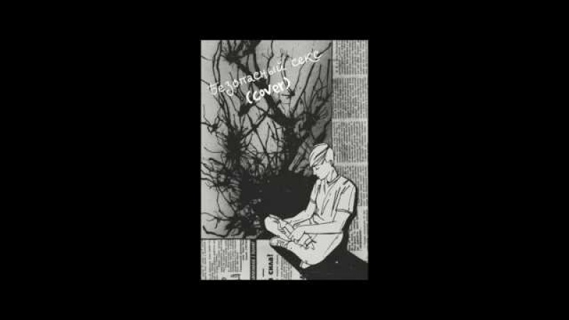 Саня Пащук - Безопасный секс (cover)