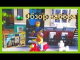 Обзор Lego Creator /  Lego Speed Build