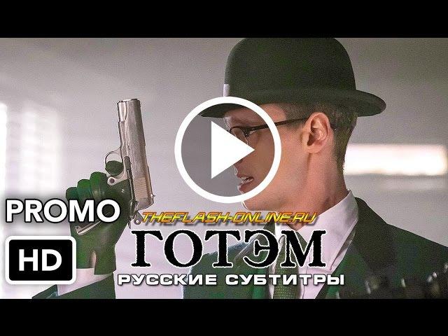 Готэм - 3 сезон 20 серия Расширенное промо [Rus Sub] | Gotham