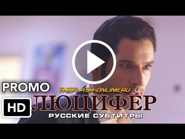 Люцифер - 2 сезон 18 серия Промо [Rus Sub] | Lucifer