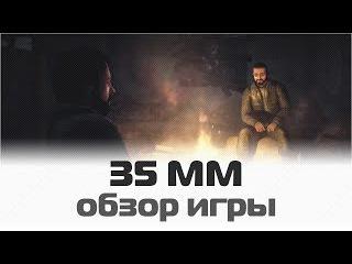 Обзор 35MM: Игра про атмосферу постапокалипсиса