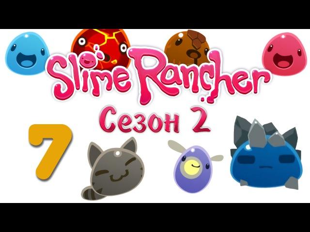 Slime Rancher - прохождение игры на русском - Сезон 2 [7] v0.3.4b