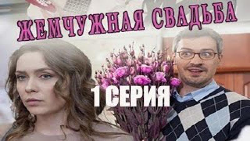 Мелодрама Жемчужная свадьба 2016 1 серия