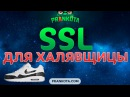 SSL для халявщицы Пранки от Вольнова Пранкота