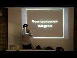 Media Makers 2016 [Master-Class] l Как создать медиа в Телеграме