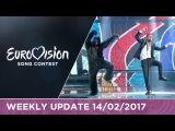 Новости Евровидения (14/02/2017)