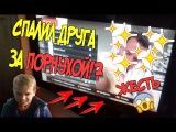 VLOG ШКОЛЬНИК СМОТРИТ ПОРНО!?|ШАЛУН HD|ПОДЖОГ ХАТУ ДРУГУ!?|ПОЖАР|ЗЛАЯ БАБКА ВЫЗВАЛА П...