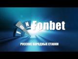 Музыка из рекламы Fonbet