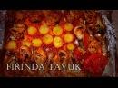 Турецкий рецепт запекания курицы Муж на кухне Fırında tavuk