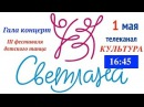 Гала концерт III фестиваля детского танца Светлана с участием эстрадного балета Экситон Анонс YouTube