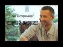 Сергей Бабкин 5'NIZZA Зе Интервьюер 31 07 2017