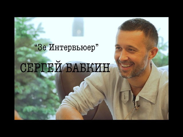 Сергей Бабкин (5'NIZZA). Зе Интервьюер. 31.07.2017