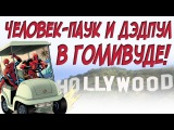 Человек-Паук и Дэдпул снимают фильм + БОНУС | Spider-Man / Deadpool (#6-7)