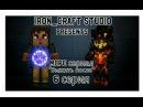 Minecraft Pe сериал Выжить после 6 серия