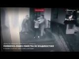 Появилось видео убийства во Владивостоке