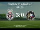 13.05.17 Burchalkin Cup. ОБЗОР МАТЧА «Партизан» — «Алмаз-Антей»