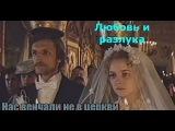 Елена Камбурова Любовь и разлука (из кф