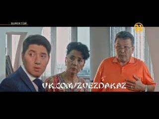 SUPER Той Қазақша кино комедия [2017]