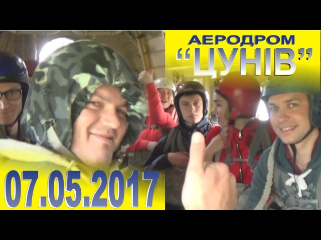 Стрибки з парашутом Аеродром Цунів 07 05 2017