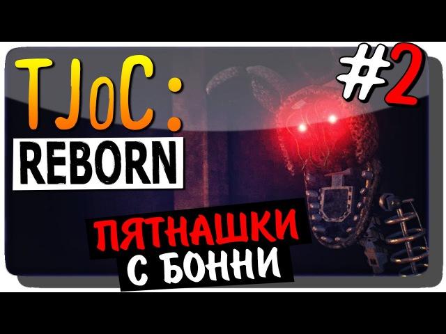 The Joy of Creation: Reborn (TJoC:R) Прохождение 2 ● ПЯТНАШКИ С БОННИ!
