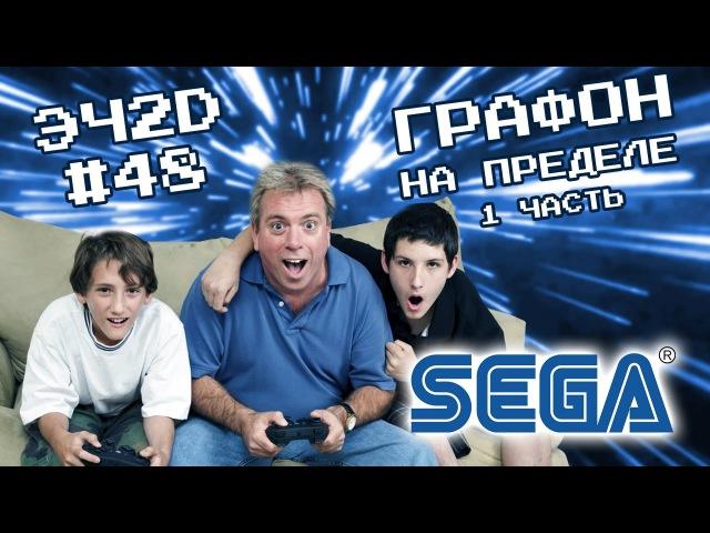 Игры выжавшие максимум из SEGA - ЭЧ2D 48 vol1.