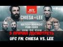 5 причин посмотреть UFC Fight Night: CHIESA vs. LEE