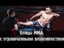 Бойцы MMA с ограниченными возможностями