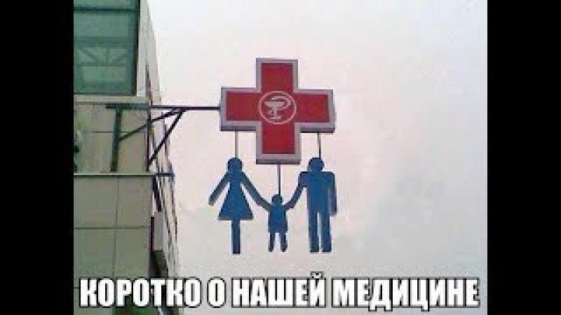 врачи и юмор. часть 5
