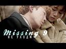 ► Missing 9 nine ✖ не уходи