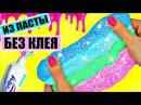 Лизун БЕЗ КЛЕЯ из ЗУБНОЙ ПАСТЫ ЛИЗУН масло БЕЗ Тетрабората DIY BUTTER SLIME Toothpaste