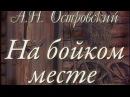 На бойком месте Телеспектакль по одноименной пьесе А Островского 1986