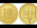 10 рублей 2013 год юбилейка талисман универсиады