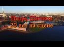 Игорь Шипков гармонист золотой десятки России 20 лет творческого пути с 12 и до 32 лет