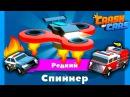 БОЕВЫЕ МАШИНКИ 5 КУПИЛ КРУТОЙ СПИННЕР видео для детей про машинки игра как мульт...