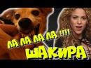 Ла ла ла ла Собака часть 2 Шакира ПРИКОЛ 2017 Ля ля ля ля