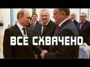 Всё схвачено. Путин победит. Для спектакля нужна лишь массовка 03/06/2017