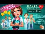 Hearts Medicine Time to Heal iOSAndroid  ЭКСТРЕННАЯ ПОМОЩЬ  (27-30 уровень)