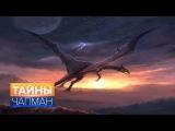 Тайны Чапман. Наследники драконов (31.08.2016) HD
