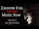 Джонни Кэш против Music Row (часть 5)