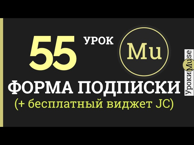 Adobe Muse уроки | 55. Форма подписки бесплатный виджет JustClick.