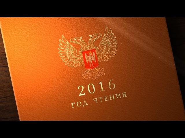 Год чтения в Республике 2016. Михаил Булгаков «Мастер и Маргарита»