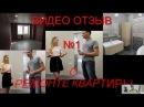 Первый видео отзыв о ремонте квартиры