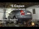 Подъемник: Nissan Primera P12 (5 Серия)