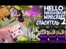 №419: ФУНТИКА ЖИЗНЬ НА ВОЛОСКЕ - ПРИВЕТ СОСЕД АЛЬФА 4 в Майнкрафт(Hello Neighbor Alpha 4 Minecraft) helloneighbor приветсосед tinyBuild DynamicPixels helloneighboralpha4 nilamop ниламоп minecraft майкрафт helloneighborminecraft